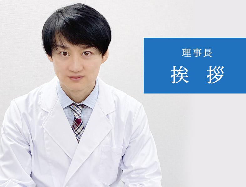 医療法人社団 上桜会 ゆうメンタルクリニックグループ 理事長 安田雄一郎 ご挨拶