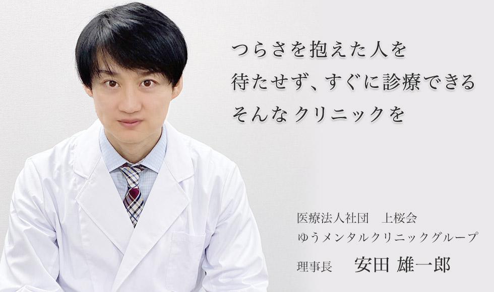 医療法人社団 上桜会 ゆうメンタルクリニックグループ 理事長 安田雄一郎
