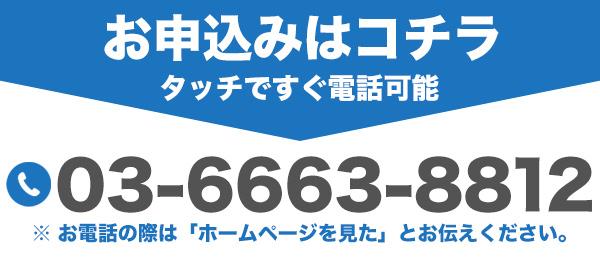 求人・転職・募集 電話番号:03-6663-8812|ゆうメンタルクリニック&ゆうスキンクリニック