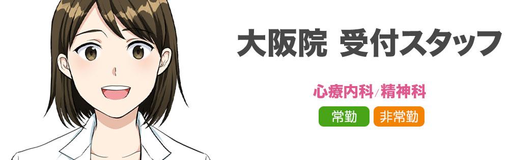 大阪院オープニングスタッフ求人|心療内科・精神科|ゆうメンタルクリニック