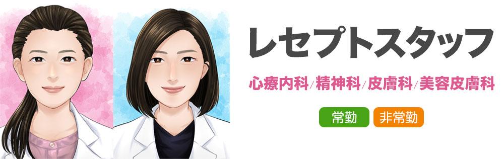 レセプトスタッフ求人|心療内科・精神科・皮膚科・美容皮膚科|ゆうメンタルクリニック、ゆうスキンクリニック